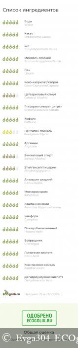 Убираем лишнее вместе с Сибериной! - отзыв Экоблогера Evga304