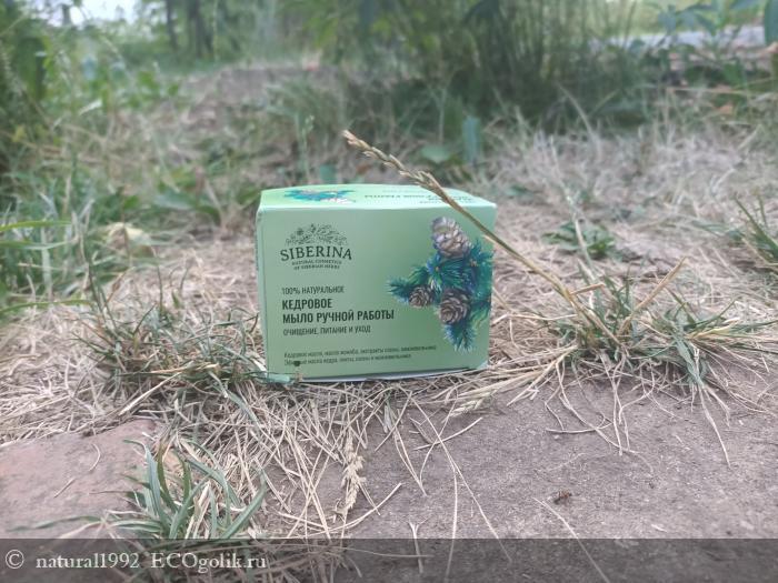 Кедровое нежное очищение кожи - отзыв Экоблогера natural1992