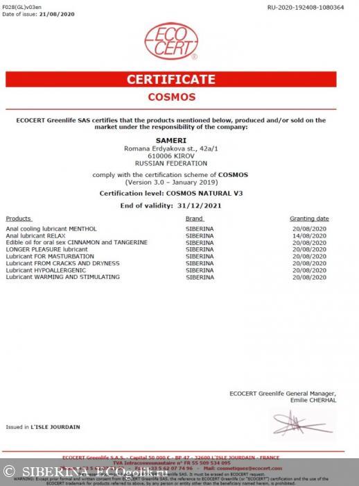 Лубриканты от SIBERINA получили международный сертификат COSMOS!