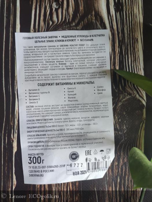 Натуральная гранола с клюквой - отзыв Экоблогера Lenore