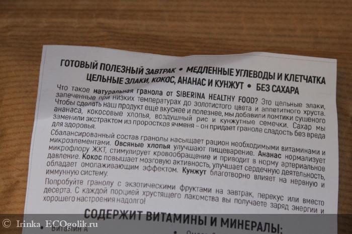 Siberina Гранола кокосовая с шоколадом - отзыв Экоблогера Irinka
