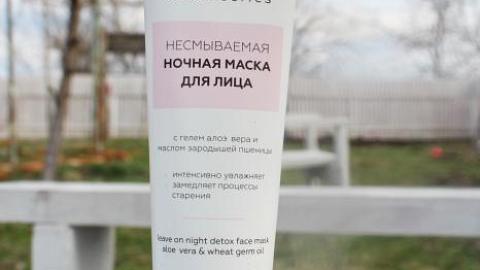 Отзыв: Ночная несмываемая маска для лица с алоэ гелем и маслом зародышей пшеницы OrganicZone Detox серия - достоинства и недочёты