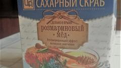 """Отзыв: Сахарный скраб """"Розмариновый мед"""" Царство Ароматов"""