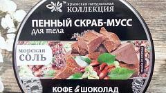 """Отзыв: Пенный скраб-мусс для тела """" Кофе & Шоколад"""" от Крымской натуральной коллекции"""