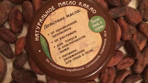 Отзыв: Натуральное масло Какао ARS