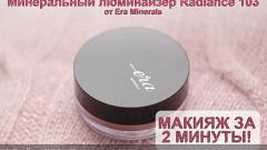Отзыв: Минеральный люминайзер Radiance 103 Era Minerals