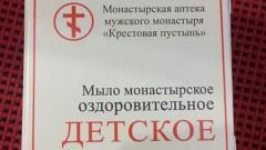 """Отзыв: Мыло монастырское """"Детское"""""""
