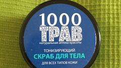 """Отзыв: Скраб для тела """"Тонизирующий"""" 1000 трав"""