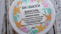 """Отзыв: Биосоль №3 """"Нежная кожа"""" с увлажняющим эффектом от бренда  Биобьюти"""