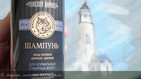 """Отзыв от slastenka_snastenka: Шампунь """"Мужской характер"""" с хвощом"""