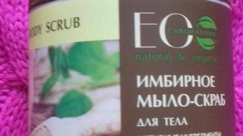 Отзыв: Ecolab имбирное мыло-скраб для тела