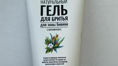 Отзыв от EcoLina: Гель для бритья для зоны бикини с витамином Е
