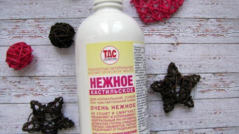 Отзыв: Натуральное жидкое мыло ТДС косметика НЕЖНОЕ кастильское для нормальной, сухой и чувствительной кожи - отлично очищает и не сушит кожу!