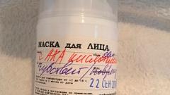 Отзыв: Маска эксфолиант с фруктовыми кислотами Natacosmetik
