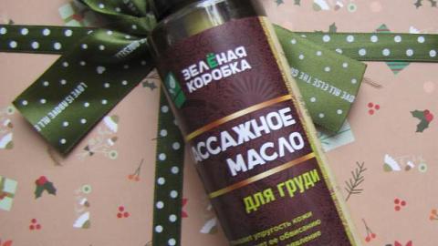 """Отзыв: Массажное масло для груди """"Зелёная коробка"""". А вы пользуетесь маслом для упругости груди?"""