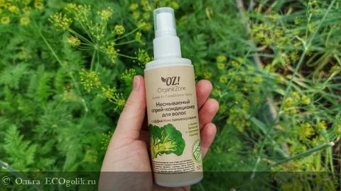 Отзыв: Несмываемый спрей-кондиционер для волос с эффектом ламинирования от OrganicZone