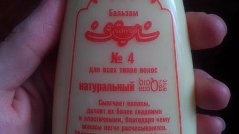 Отзыв: Натуральный бальзам № 4 для всех типов волос  Зейтун