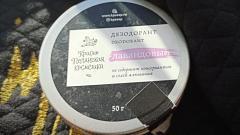 Отзыв: Дезодорант Лавандовый