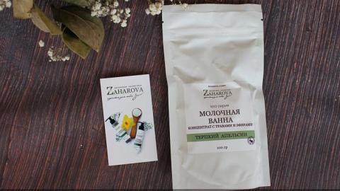 """Отзыв: Zaharova Молочная ванна с эфирными маслами и травами """"Терпкий апельсин"""""""