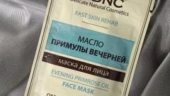 Отзыв от krolo_lo: Тканевая маска для лица масло Примулы Вечерней