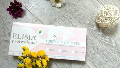 Отзыв: Ампульный концентрат Цветочный фреш от ELISIA Professional