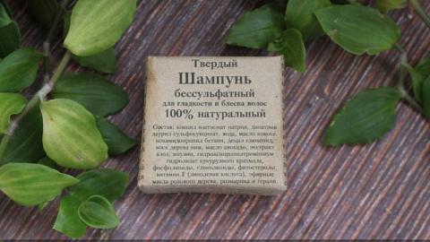 Отзыв: Elibest  Твердый бессульфатный шампунь для гладкости и блеска волос